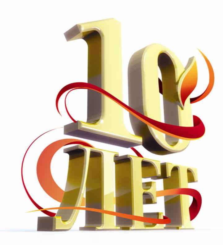 10 летие фирмы поздравления 20
